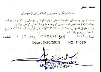 Agreement Attestation for Iran in Proddatur, Agreement Legalization for Iran , Birth Certificate Attestation for Iran in Proddatur, Birth Certificate legalization for Iran in Proddatur, Board of Resolution Attestation for Iran in Proddatur, certificate Attestation agent for Iran in Proddatur, Certificate of Origin Attestation for Iran in Proddatur, Certificate of Origin Legalization for Iran in Proddatur, Commercial Document Attestation for Iran in Proddatur, Commercial Document Legalization for Iran in Proddatur, Degree certificate Attestation for Iran in Proddatur, Degree Certificate legalization for Iran in Proddatur, Birth certificate Attestation for Iran , Diploma Certificate Attestation for Iran in Proddatur, Engineering Certificate Attestation for Iran , Experience Certificate Attestation for Iran in Proddatur, Export documents Attestation for Iran in Proddatur, Export documents Legalization for Iran in Proddatur, Free Sale Certificate Attestation for Iran in Proddatur, GMP Certificate Attestation for Iran in Proddatur, HSC Certificate Attestation for Iran in Proddatur, Invoice Attestation for Iran in Proddatur, Invoice Legalization for Iran in Proddatur, marriage certificate Attestation for Iran , Marriage Certificate Attestation for Iran in Proddatur, Proddatur issued Marriage Certificate legalization for Iran , Medical Certificate Attestation for Iran , NOC Affidavit Attestation for Iran in Proddatur, Packing List Attestation for Iran in Proddatur, Packing List Legalization for Iran in Proddatur, PCC Attestation for Iran in Proddatur, POA Attestation for Iran in Proddatur, Police Clearance Certificate Attestation for Iran in Proddatur, Power of Attorney Attestation for Iran in Proddatur, Registration Certificate Attestation for Iran in Proddatur, SSC certificate Attestation for Iran in Proddatur, Transfer Certificate Attestation for Iran